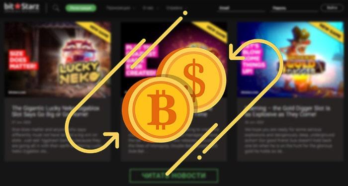 Bitstarz casino биткоины в игровых автоматах